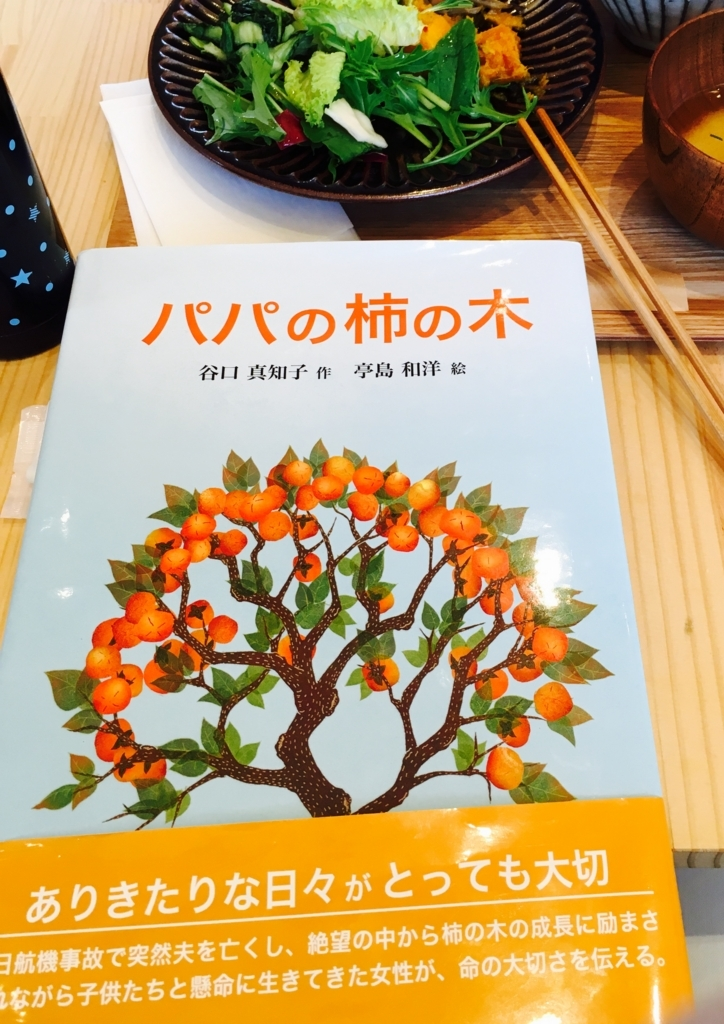f:id:soyokazekikaku:20171231104006j:plain
