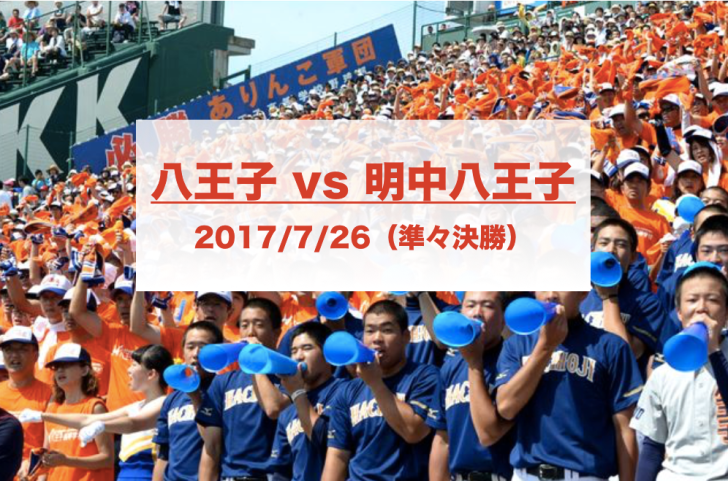 f:id:summer-jingu-stadium:20170726061403p:plain