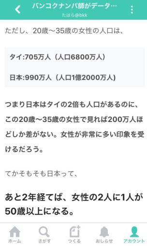 f:id:taharabkk:20180408182306p:plain