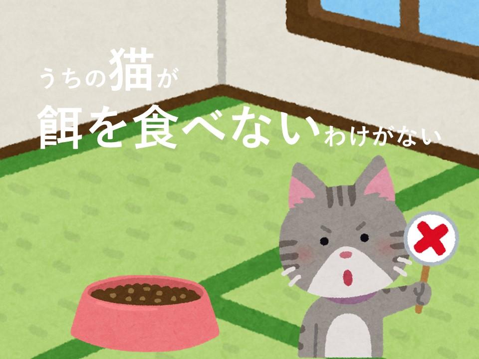 老猫 餌 食べない