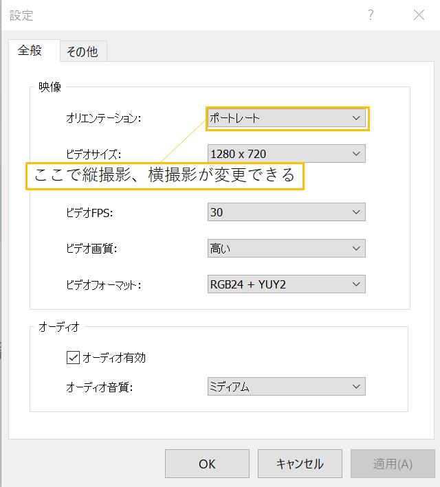 iVCam 設定画面