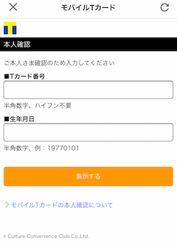 f:id:tanakayuuki0104:20190619054414p:plain