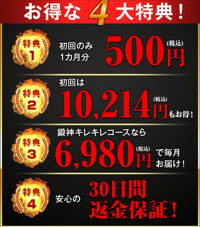 f:id:tokozo123:20180908234457p:plain