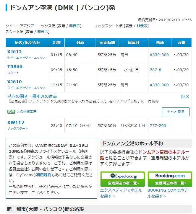 f:id:tokozo123:20190306213324p:plain