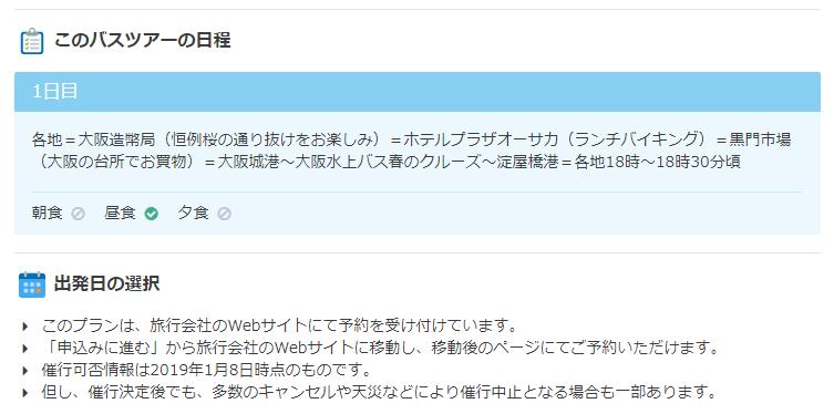 f:id:tokozo123:20190309203227p:plain