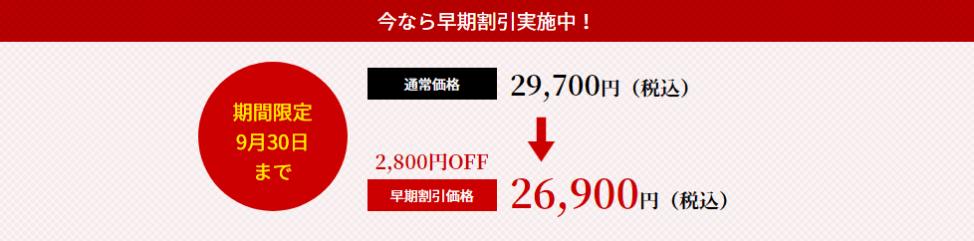 f:id:tokozo123:20190929164008p:plain