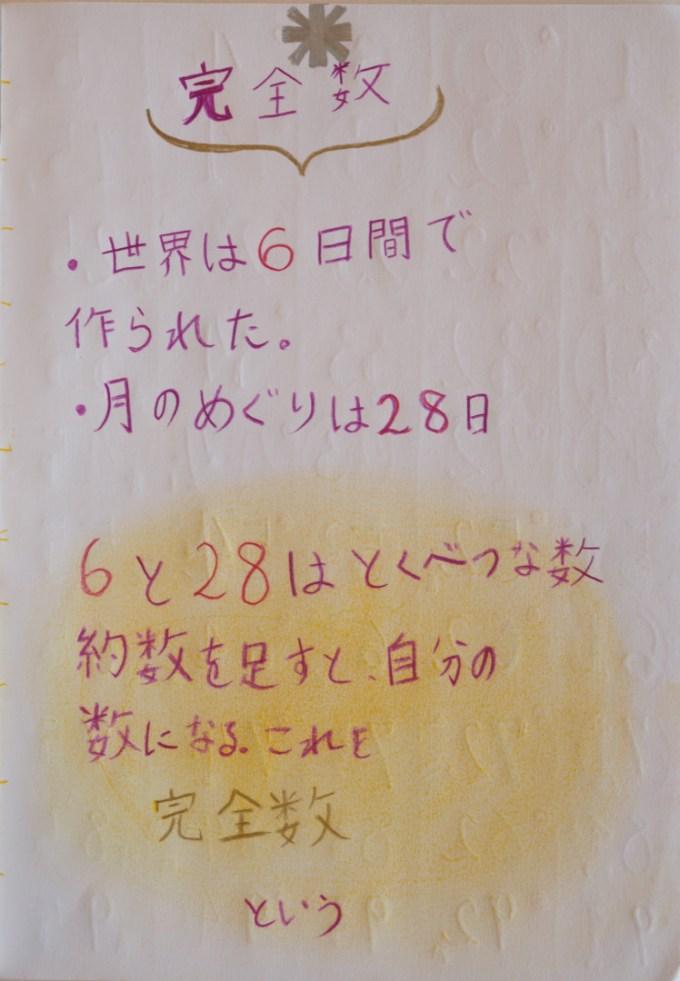 f:id:tokyokenji-teacher:20200306140138j:plain
