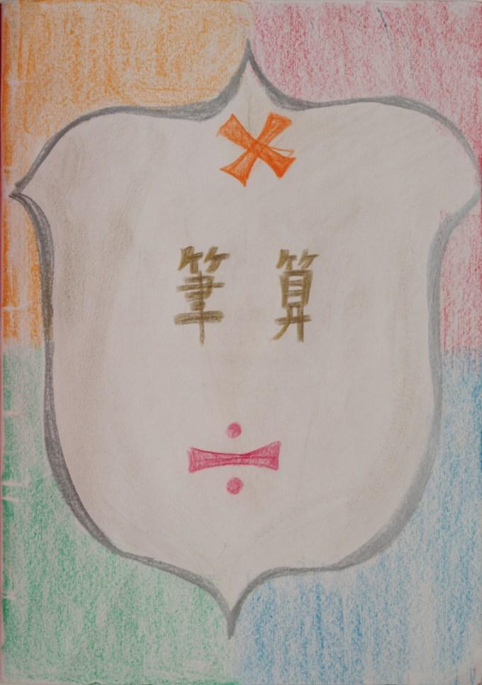 f:id:tokyokenji-teacher:20200310124958j:plain