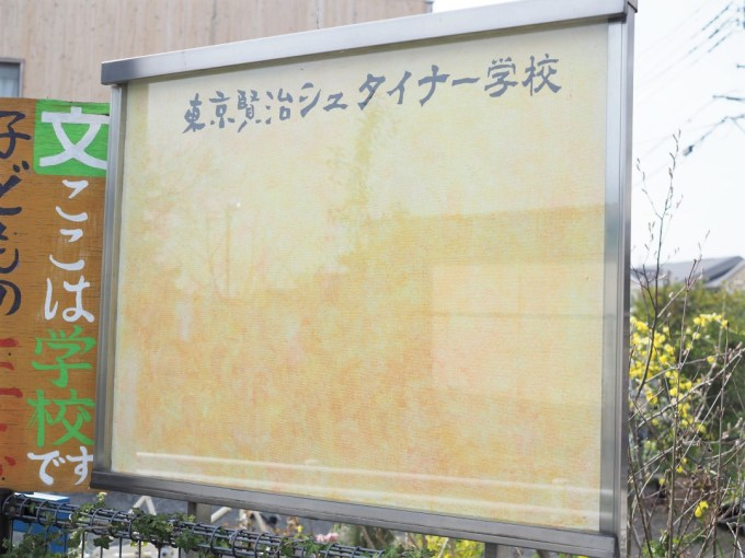 f:id:tokyokenji-teacher:20200322154426j:plain
