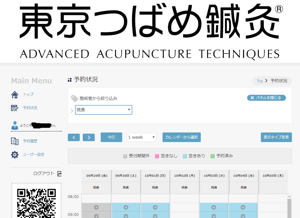 f:id:tokyotsubamezhenjiu:20170929195350p:plain