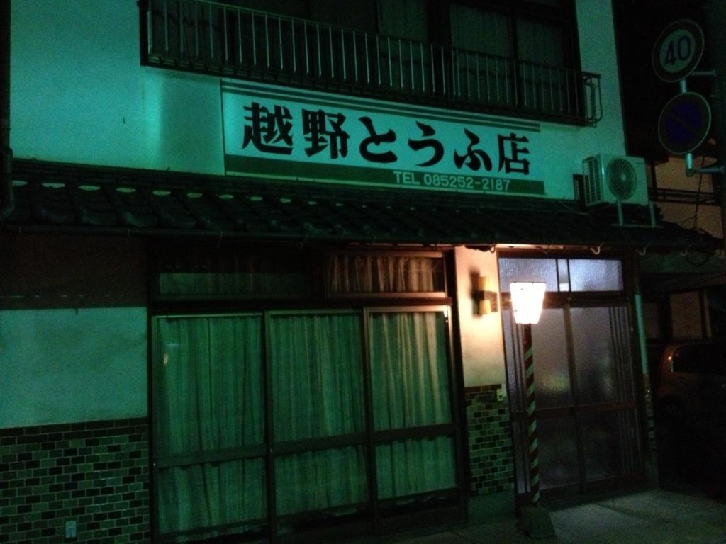f:id:tokyotsubamezhenjiu:20180706165118j:plain