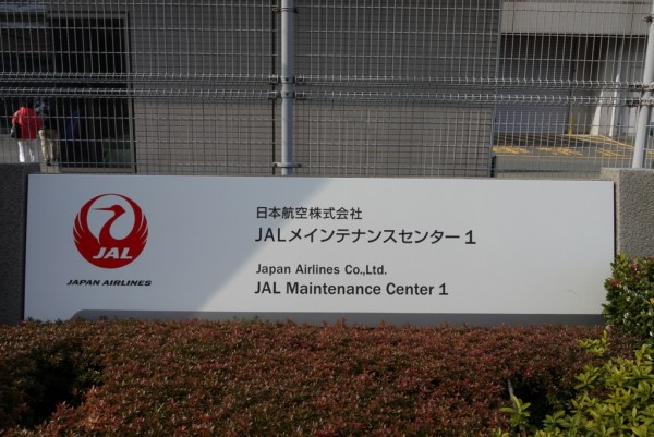JAL(日本航空)メインテナンスセンター