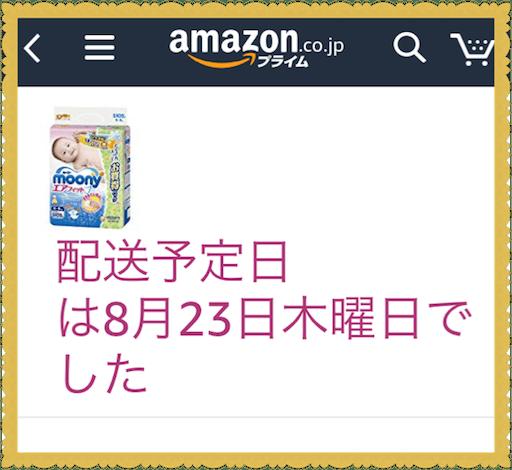 f:id:uchinokosodate:20180824065827p:image