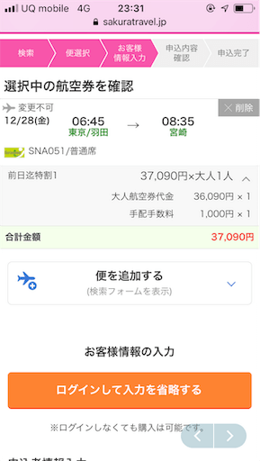 f:id:uchinokosodate:20181215234647p:image