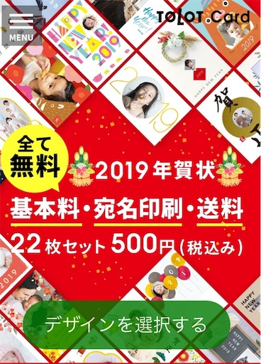 f:id:uchinokosodate:20181223043933j:image