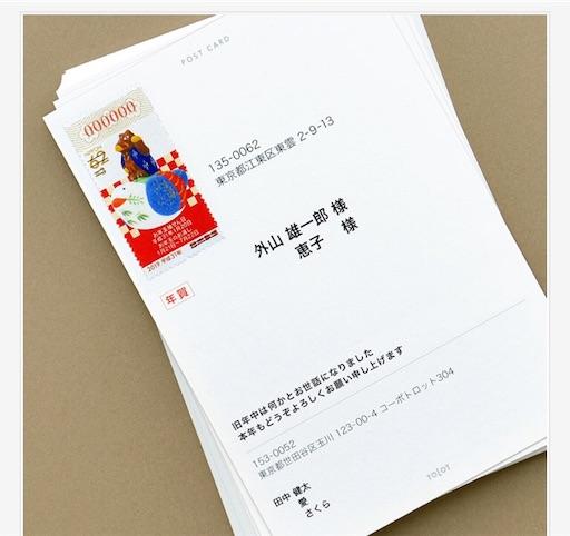 f:id:uchinokosodate:20181223044952j:image