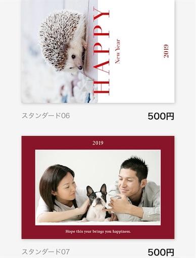 f:id:uchinokosodate:20181223051411j:image