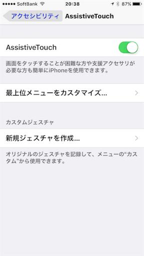 iOS10シャッター無音化できる裏技設定