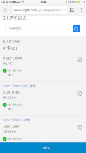 AirPods福岡以外でも本日受取が可能!