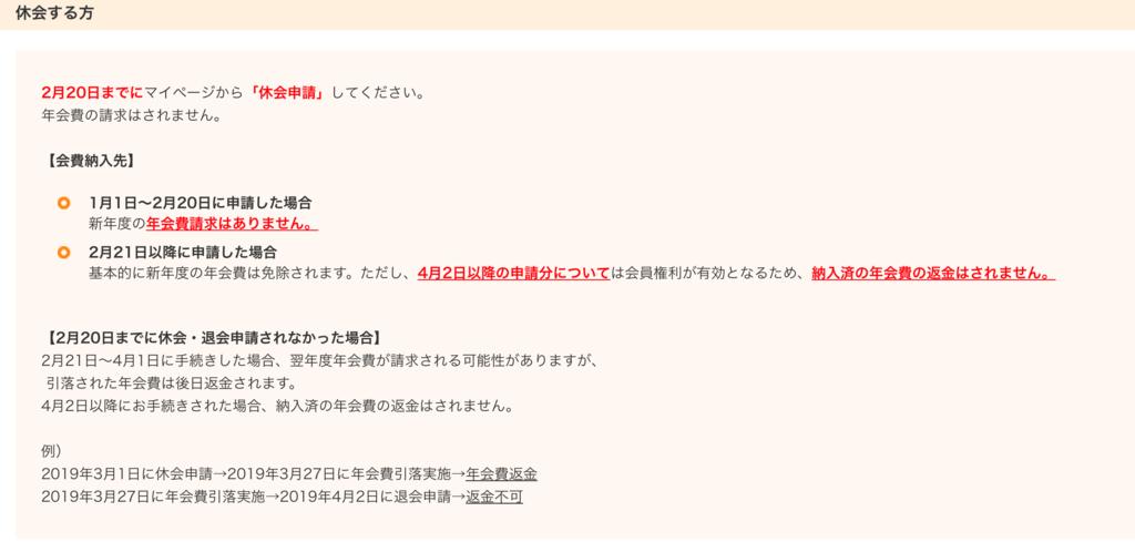 f:id:yoshikenblog:20190209095110p:plain