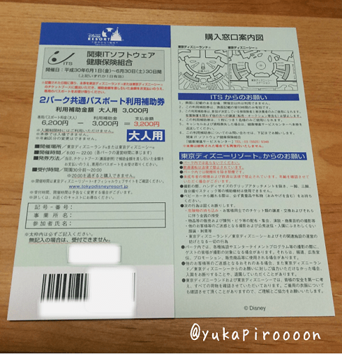 f:id:yukapiroooon:20180519190950p:plain