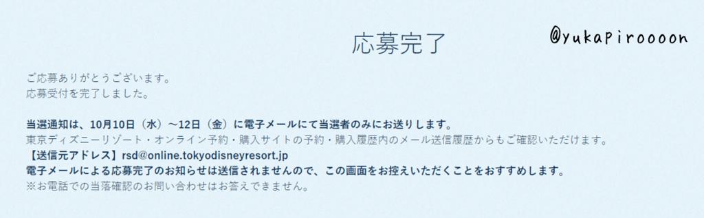 f:id:yukapiroooon:20180924194433p:plain