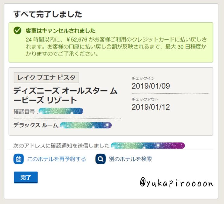 f:id:yukapiroooon:20180930221657p:plain