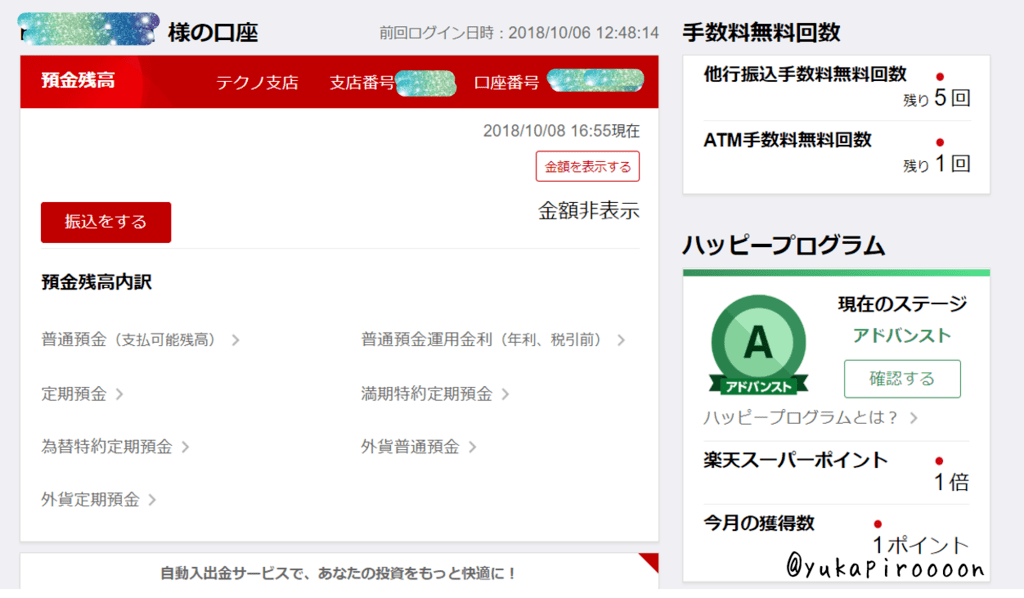 f:id:yukapiroooon:20181008165803p:plain
