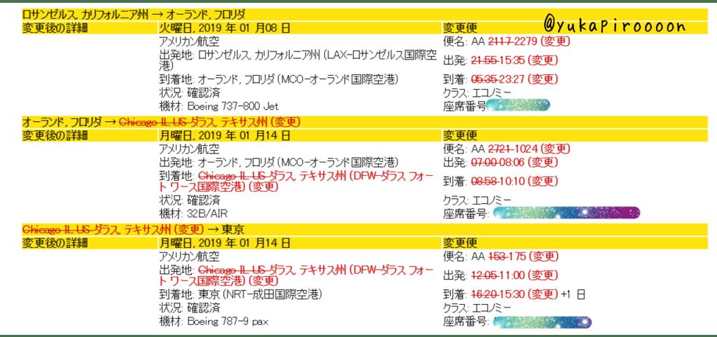 f:id:yukapiroooon:20181026154433p:plain