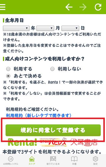 f:id:yukino-hironaga:20181002161555p:plain