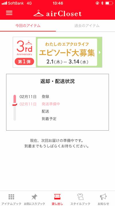f:id:yumi-nakatsuno:20180213133203p:plain