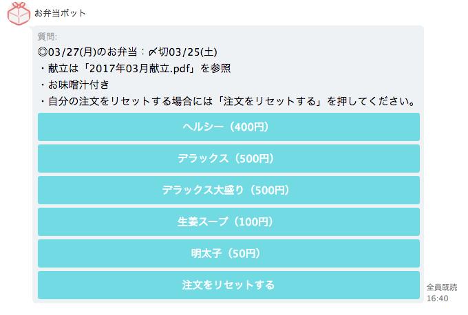 f:id:yuna_miyashita:20170324164805p:plain