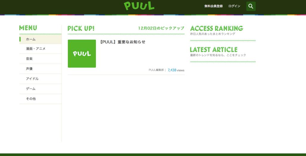 f:id:yusuke1040:20161202161357p:plain