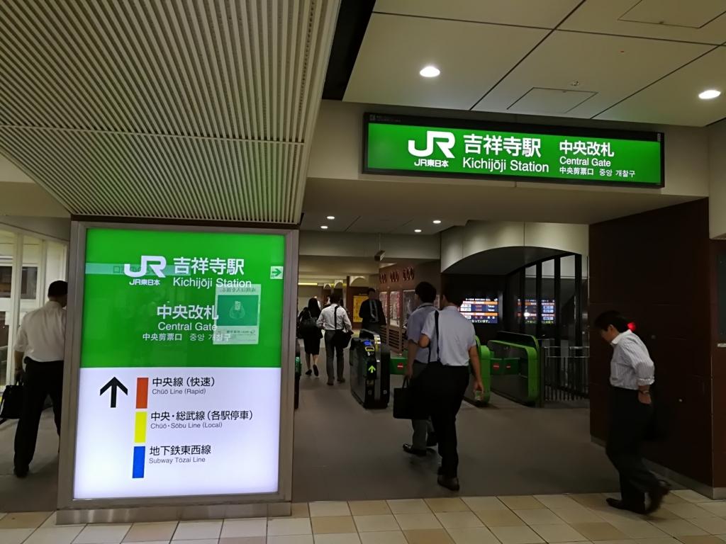 吉祥寺駅中央改札