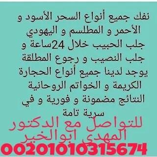 من هو خادم الجنة00201010315674 روحانياتك