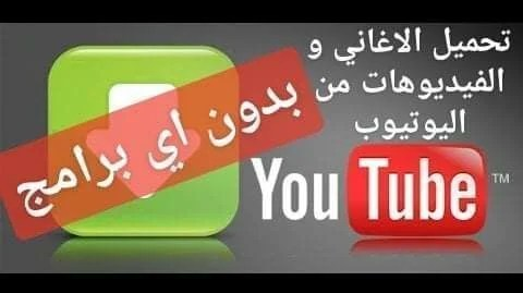 بدون اي برامج طريقة تحميل اي فيديو او اغنية من اليوتيوب بسهولة