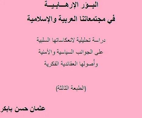 البؤر الارهابية في مجتمعاتنا العربية والاسلامية