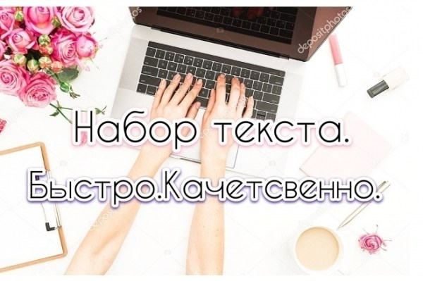 Переведу фото в текст за 500 руб., исполнитель Вероника ...