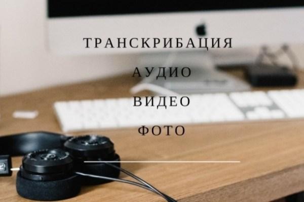 Переведу аудио, видео или фото в текст за 500 руб ...
