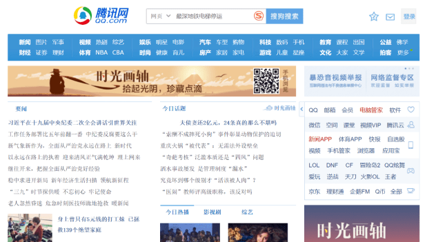 TenCent's User Experience is different from Google
