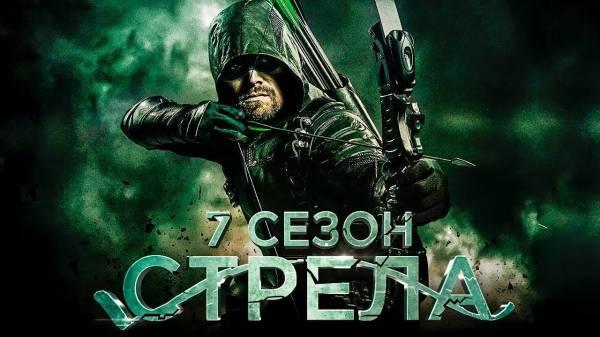 Смотреть сериал Стрела (7 сезон) онлайн, все серии на ...