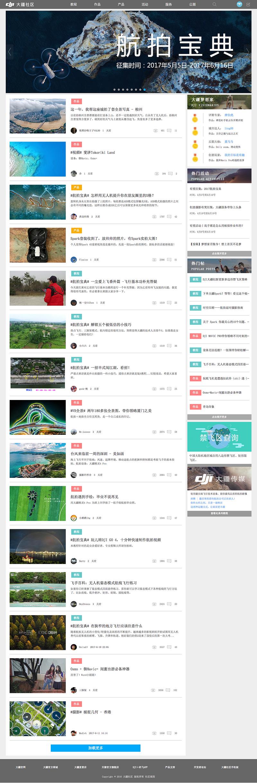 創造 內容行銷 差異化 - 大疆 DJI 旗下用戶論壇 大疆社區