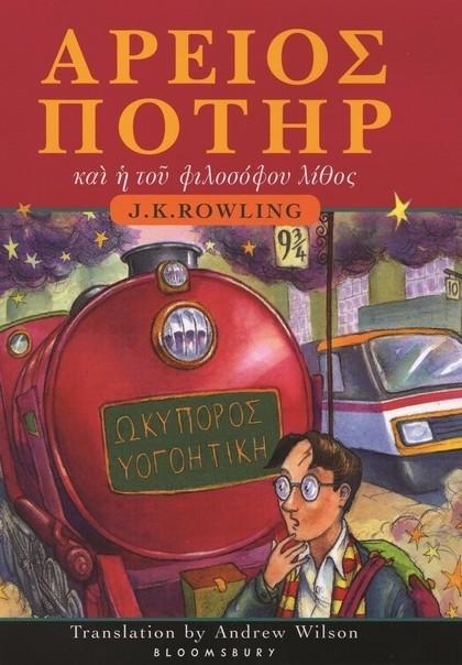 Harry potter pierdere în greutate fanfiction. Language & linguistics Editura: Impact