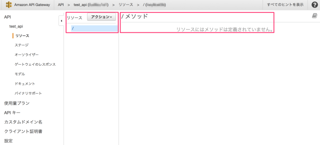 014_apig