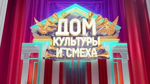 Дом культуры и смеха / Эфир от 05.06.2020 / Анонс / Russia.tv