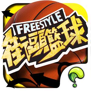 在電腦上面暢玩Freestyle 街頭籃球