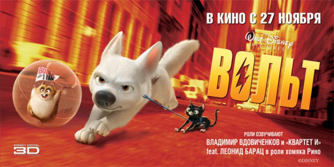 Bolt 2008 Disney Plus Informer