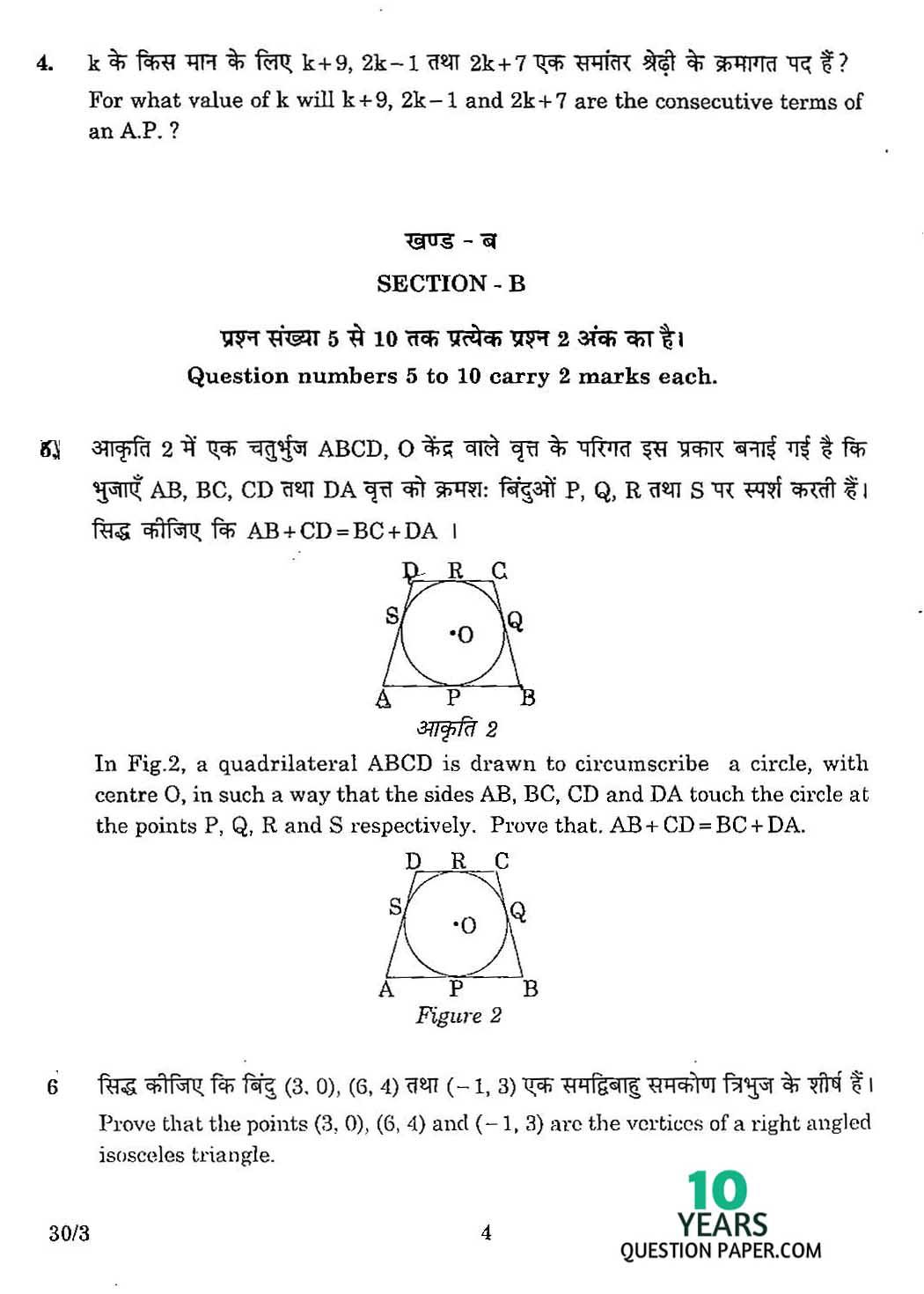 Cbse Mathematics Question Paper For Class 10