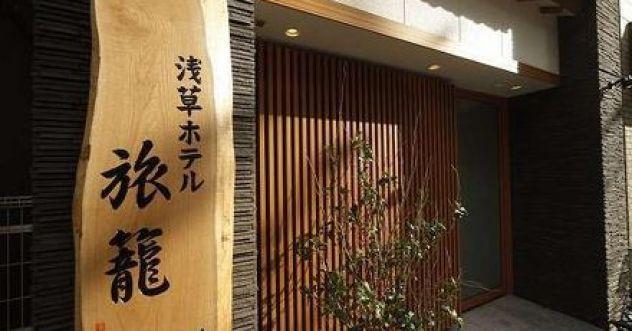 「浅草ホテル旅籠」の画像検索結果