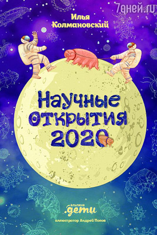 9 интересных книжных новинок для детей от семи лет - 7Дней.ру